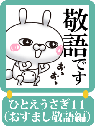 ひとえうさぎ11(おすまし敬語編)