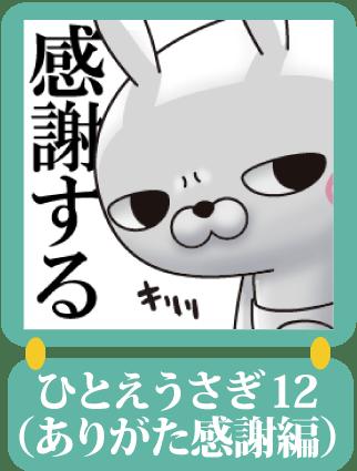 ひとえうさぎ12(ありがた感謝編)