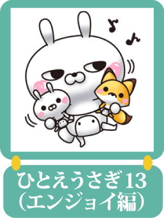ひとえうさぎ13(エンジョイ編)
