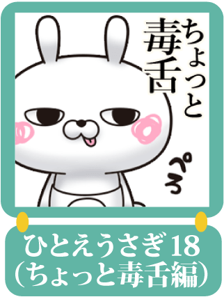 ひとえうさぎ18(ちょっと毒舌編)