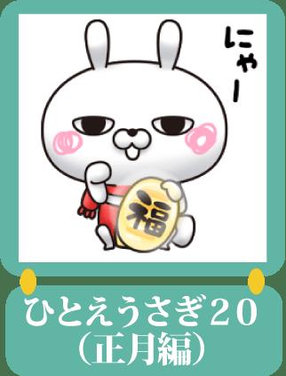 ひとえうさぎ20(正月編)