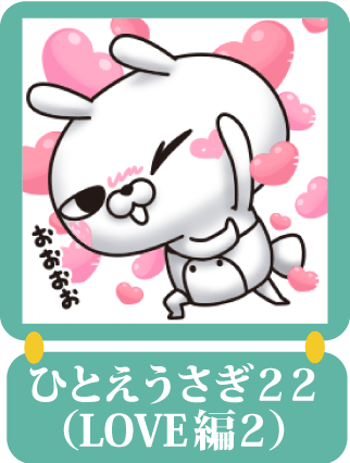 ひとえうさぎ22(LOVE編2)