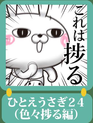 ひとえうさぎ24(色々捗る編)
