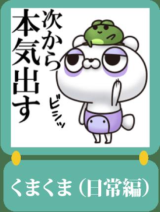 くまくま(日常編)
